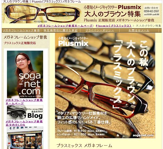 Plusmix