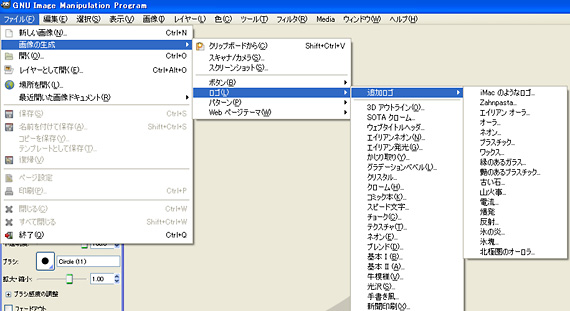 GIMP画面1