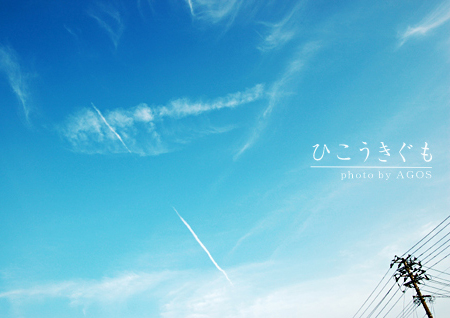 hikoukigumo.jpg