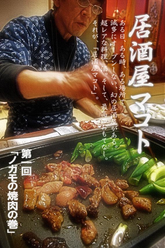 izakayamakoto.jpg