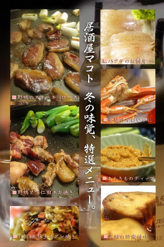 izakayamakoto2.jpg