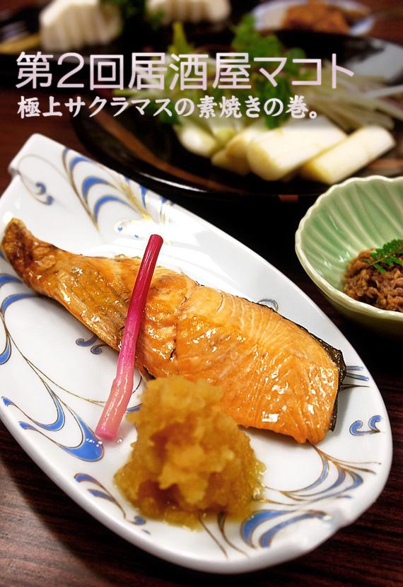 izakayamakotopart2.jpg