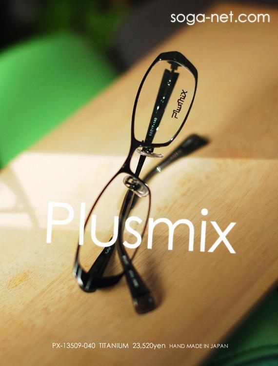 plusmixpx13509045.jpg