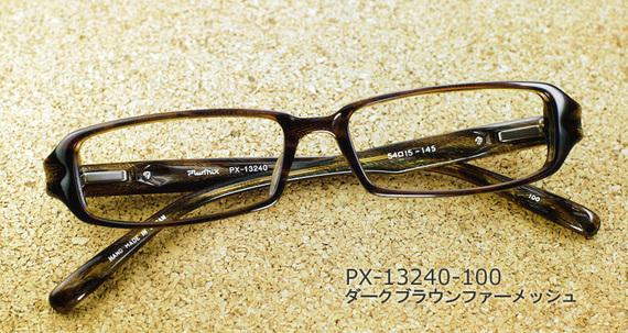 px13240-100dbfm.jpg