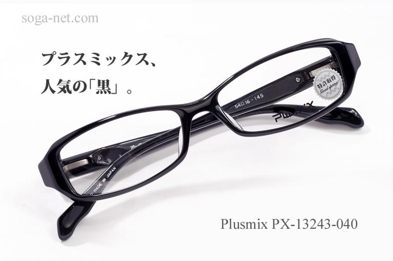 px13243-bk.jpg