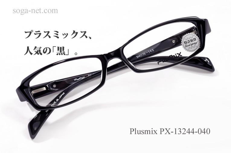 px13244-bk.jpg