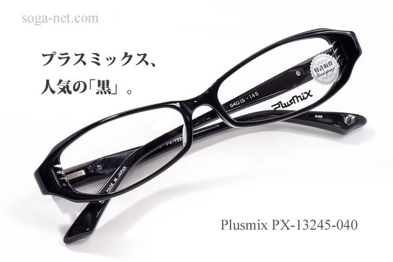 px13245-bk.jpg