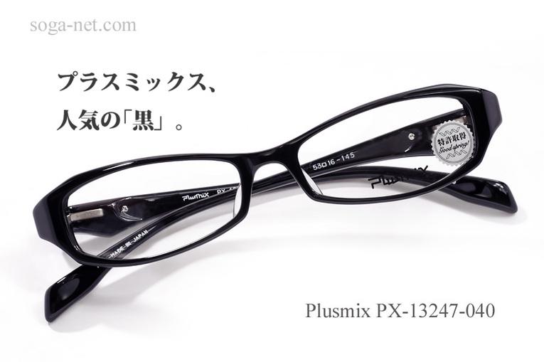 px13247-bk.jpg