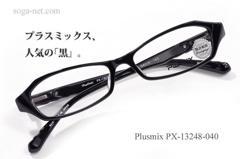 px13248-bk.jpg