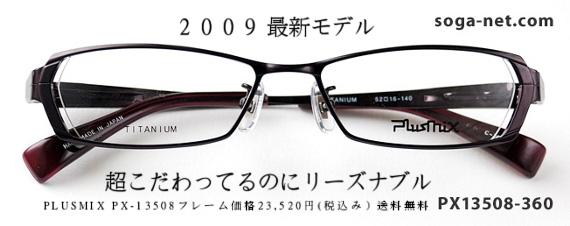 px13508-360-3.jpg