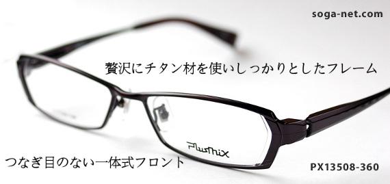 px13508-360-4.jpg