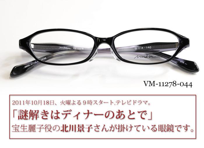 vm-11278-044-big.jpg