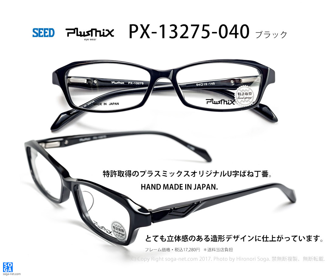 plusmix-13275