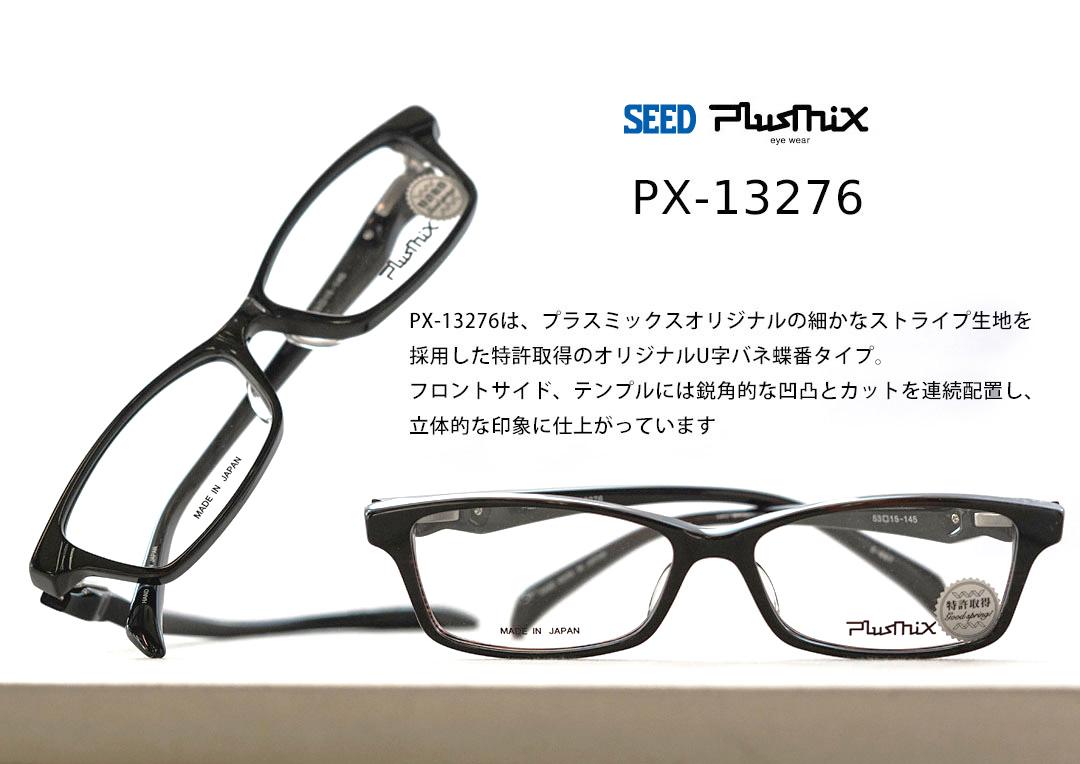 plusmix-13276