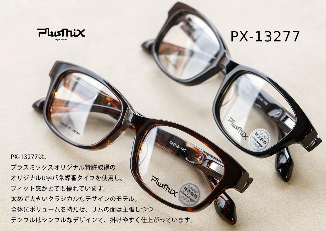plusmix-13277