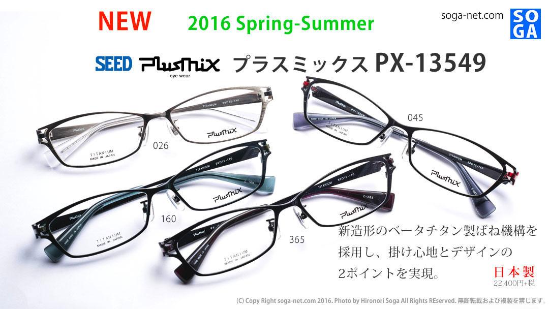 Plusmix PX-13549(1)