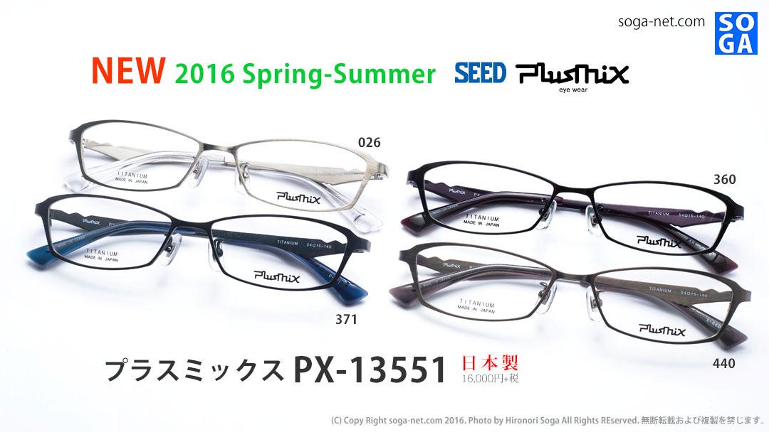 Plusmix PX-13551(1)