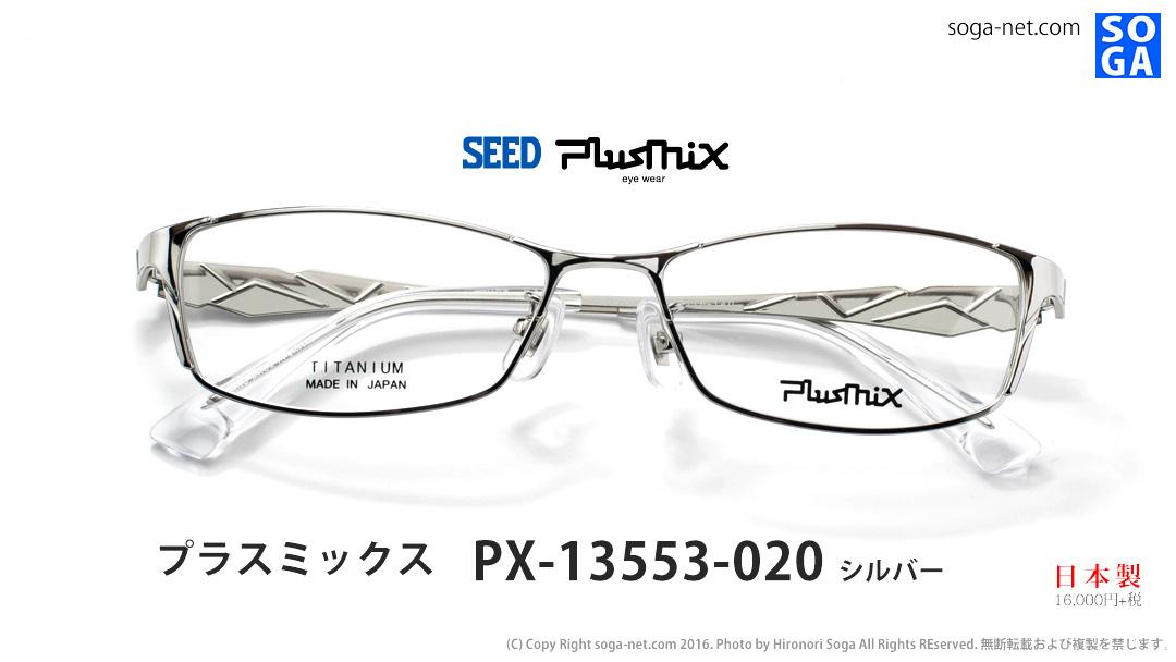 Plusmix PX-13553(1)