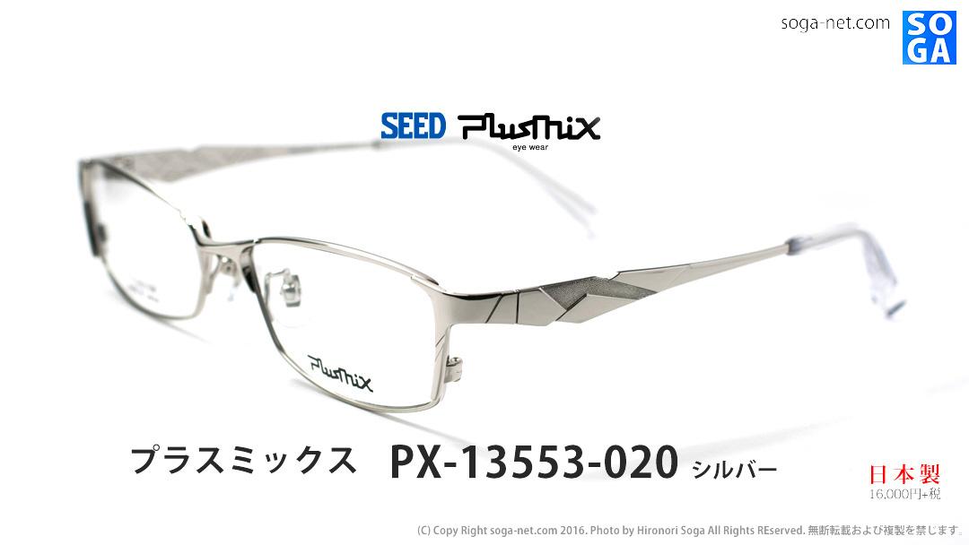 Plusmix PX-13553(2)