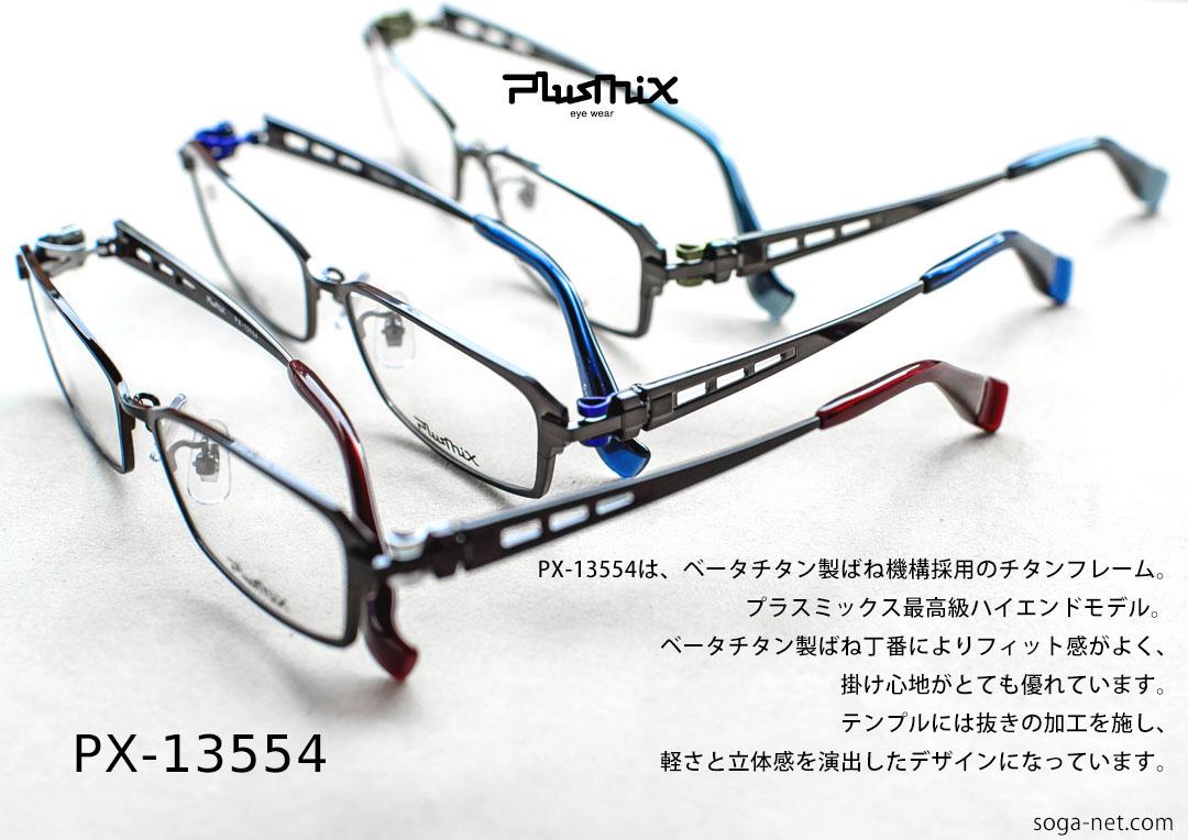 plusmix-13554