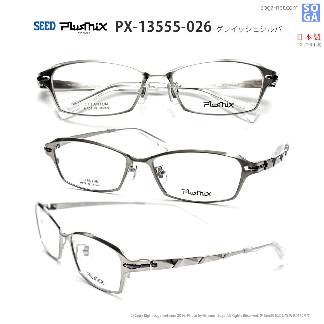 Plusmix PX-13555