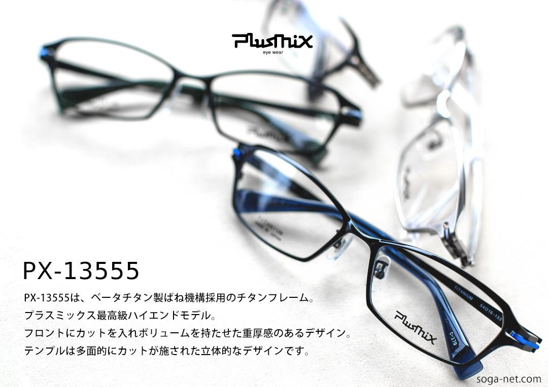 plusmix-13555