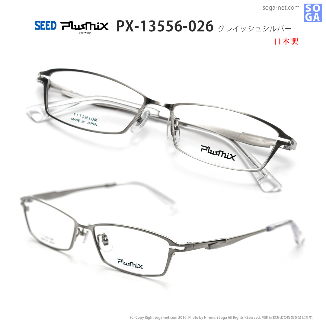 Plusmix PX-13556
