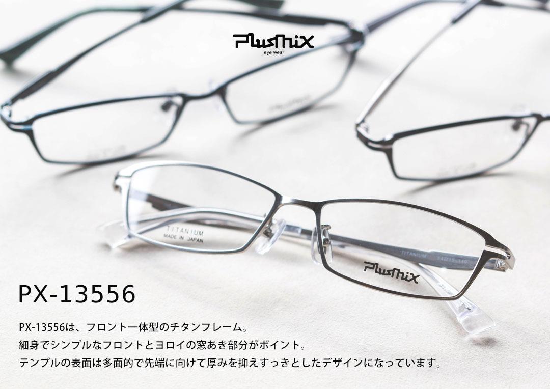 plusmix-13556