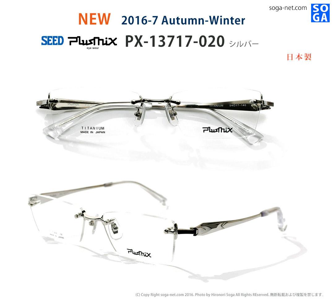 Plusmix PX-13717-020