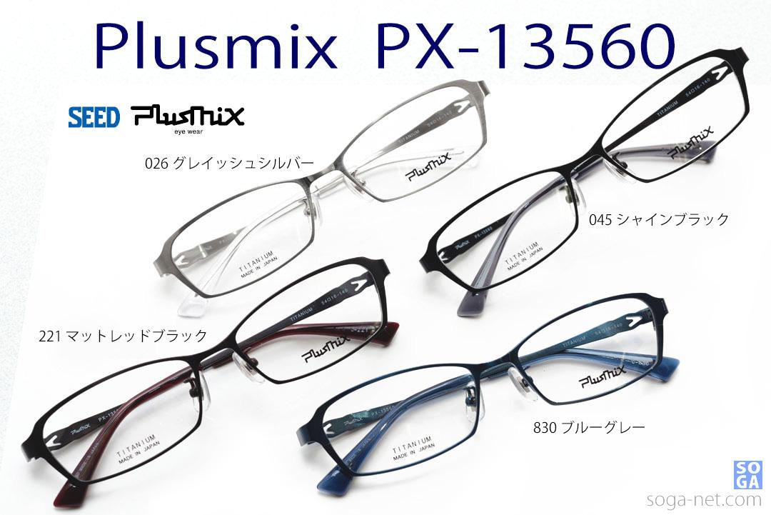 Plusmix PX-13560