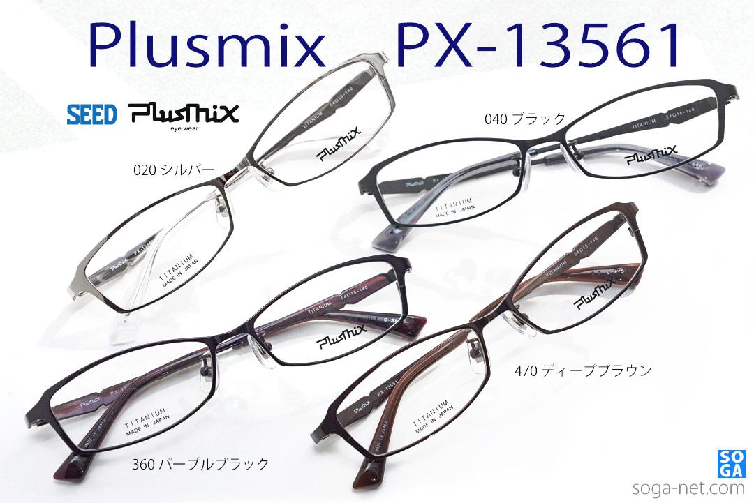 Plusmix PX-13561