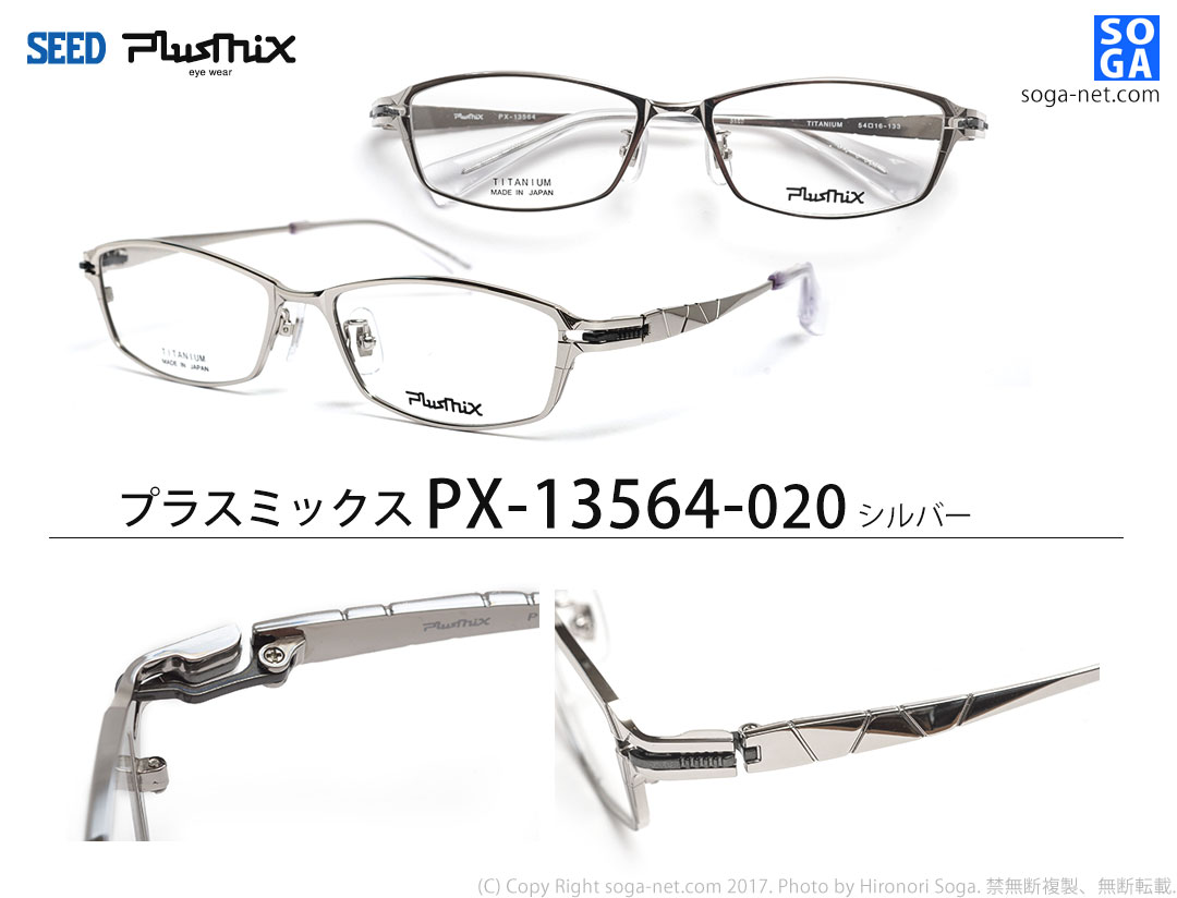 Plusmix PX-13564