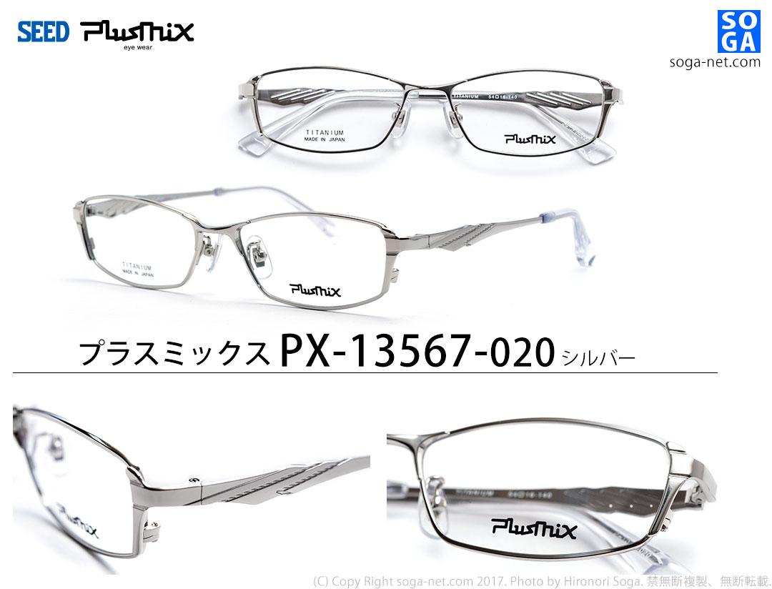 Plusmix PX-13567