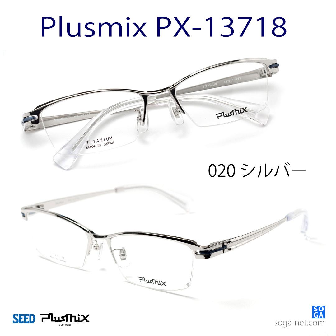 Plusmix PX-13718-020
