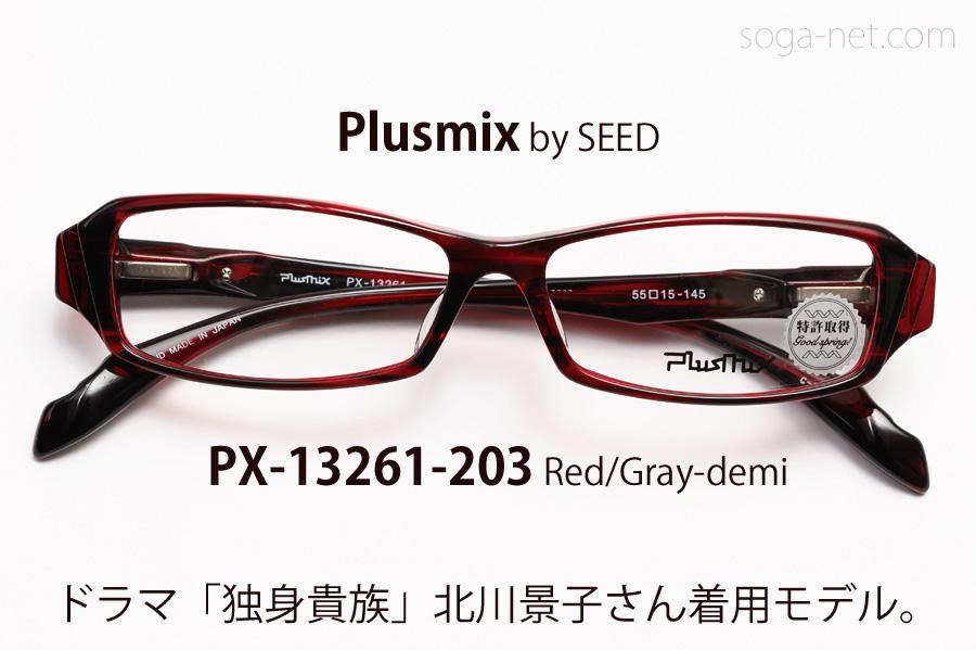 PX-13261-203(1)