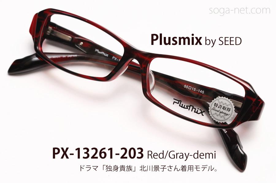 PX-13261-203(2)