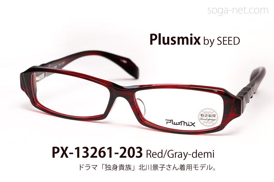 PX-13261-203(3)