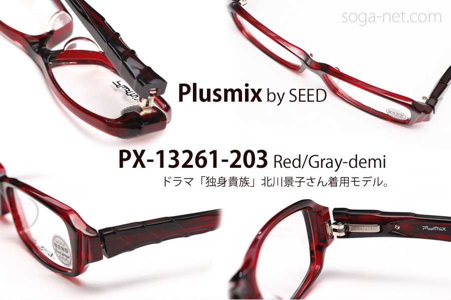 PX-13261-203(4)
