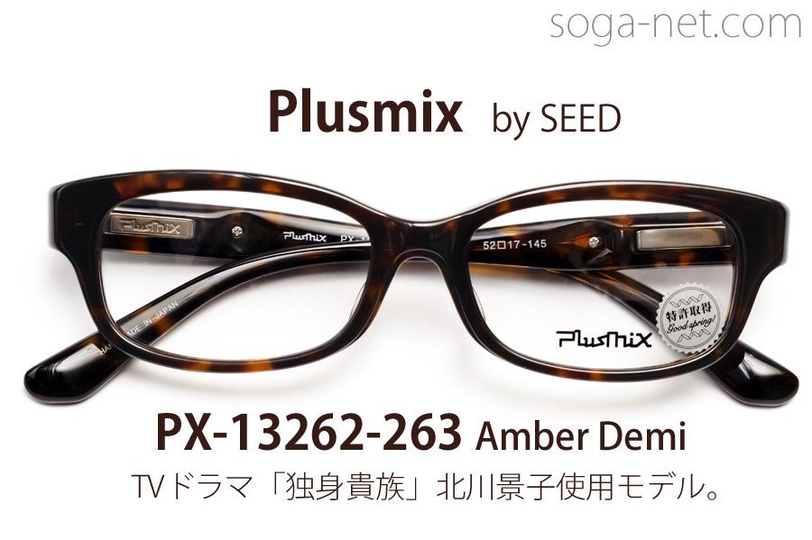 PX-13262-263(1)