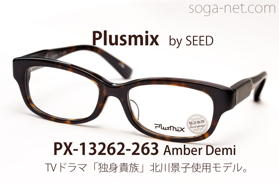 PX-13262-263(2)