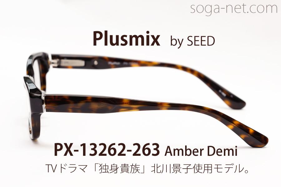 PX-13262-263(3)