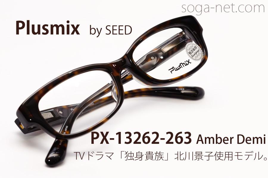 PX-13262-263(4)