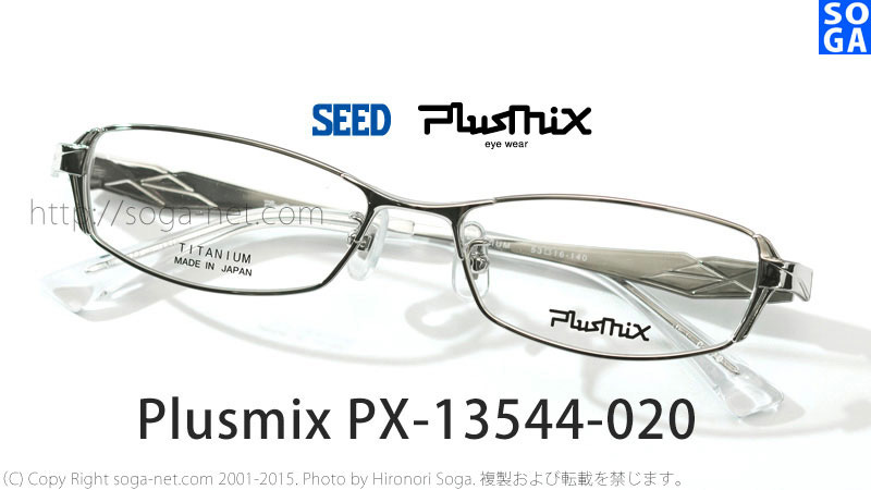 Plusmix PX-13544-020