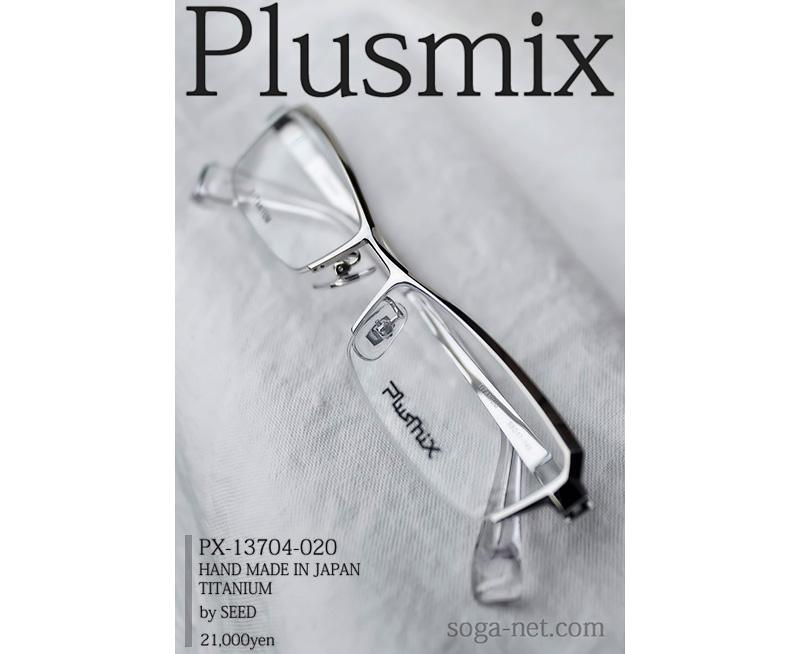 Plusmix PX-13237-040
