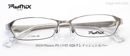 Plusmix PX-13517-026